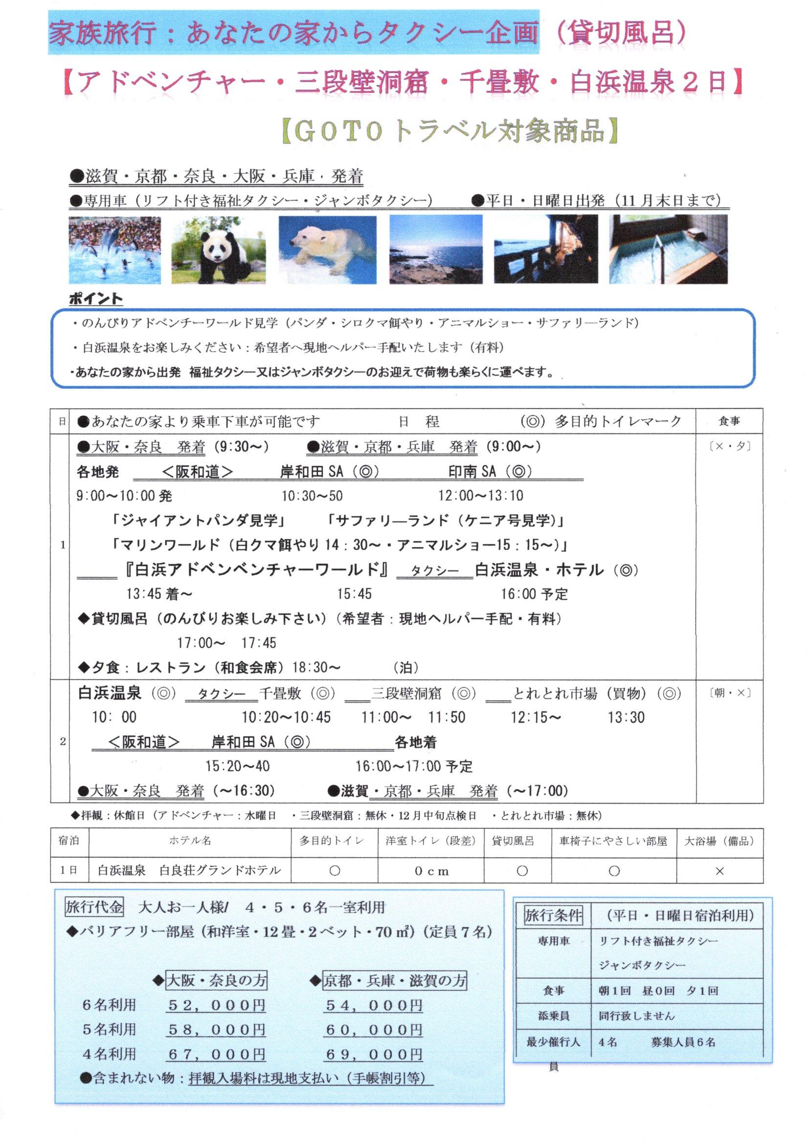 アドベンチャーワールド・三段壁洞窟・のんびり日本最古南紀白浜温泉 2日