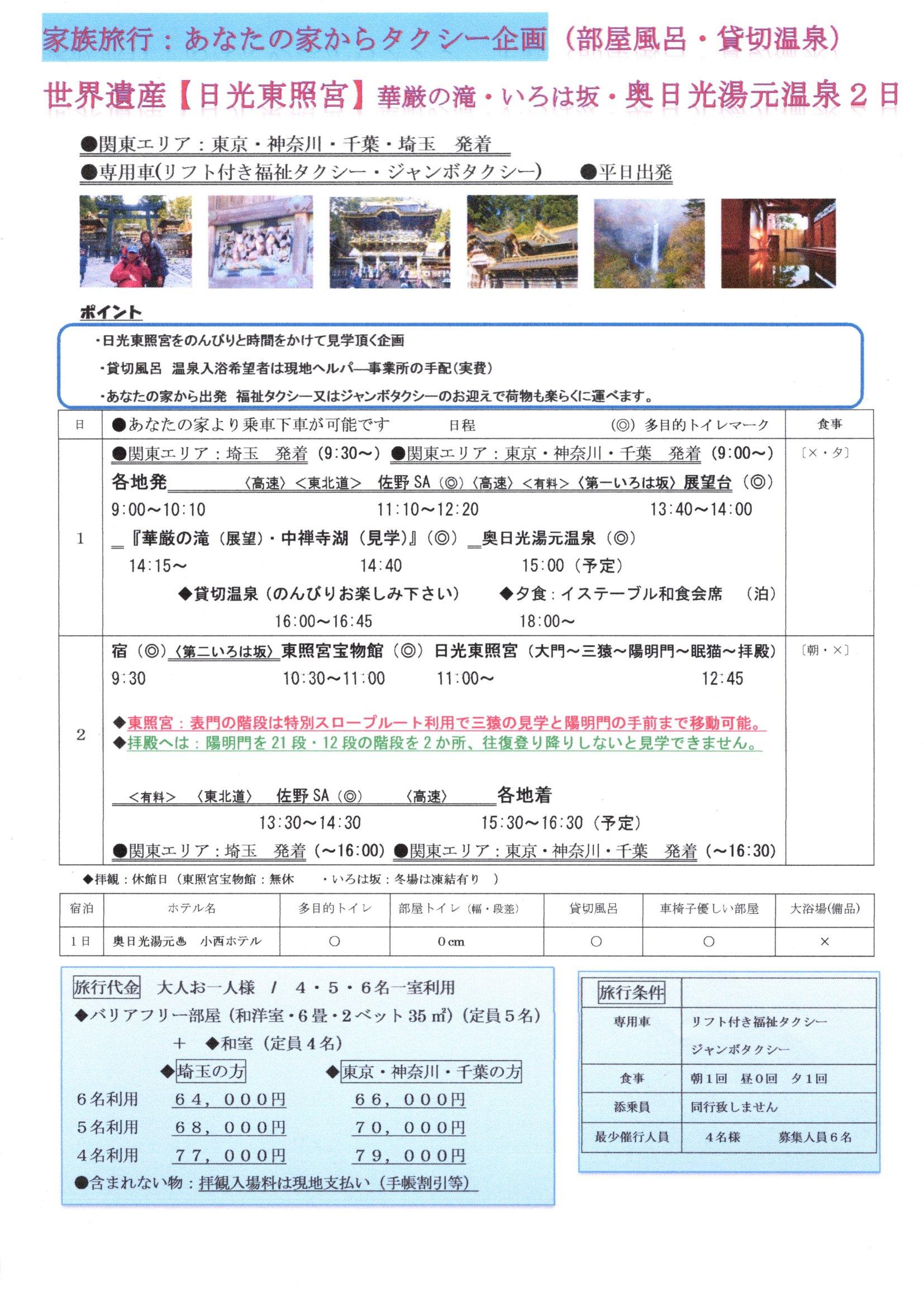 世界遺産日光東照宮・華厳の滝・のんびり奥日光湯元温泉 2日