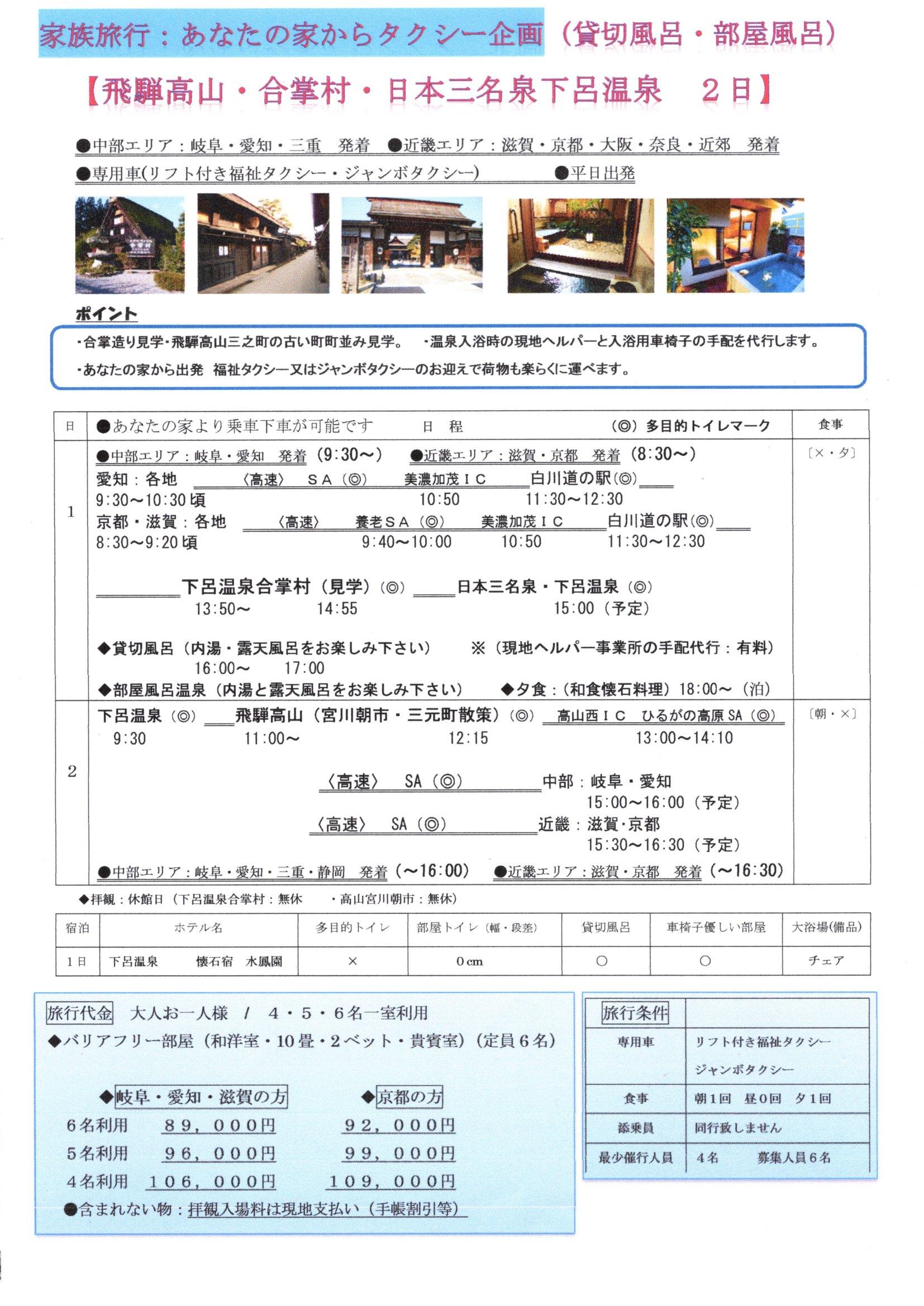 飛騨高山・合掌村・のんびり日本三名泉下呂温泉 2日
