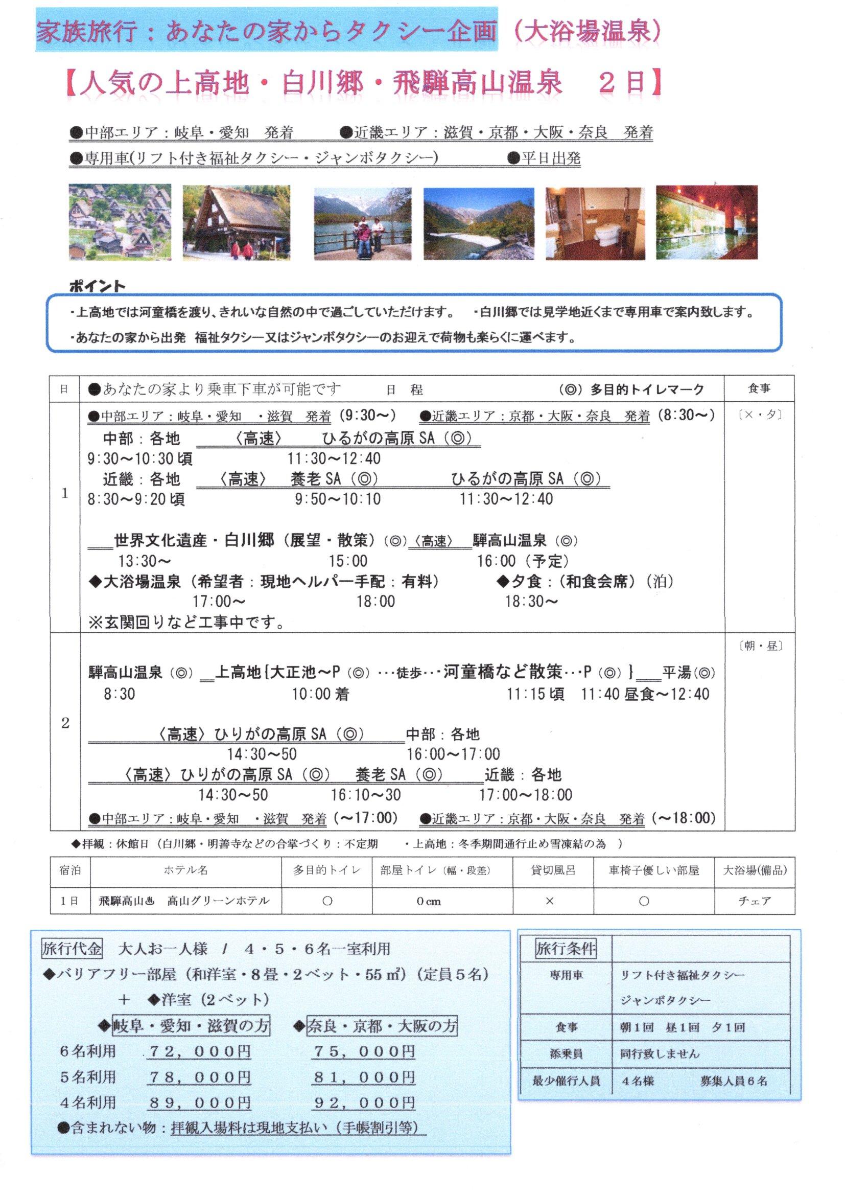 人気の上高地・白川郷・のんびり飛騨高山温泉 2日