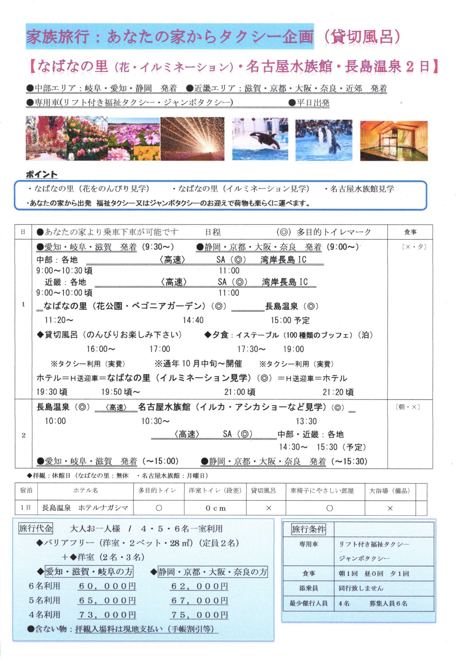 なばなの里(花・イルミネーション)・名古屋水族館・のんびり長島温泉 2日
