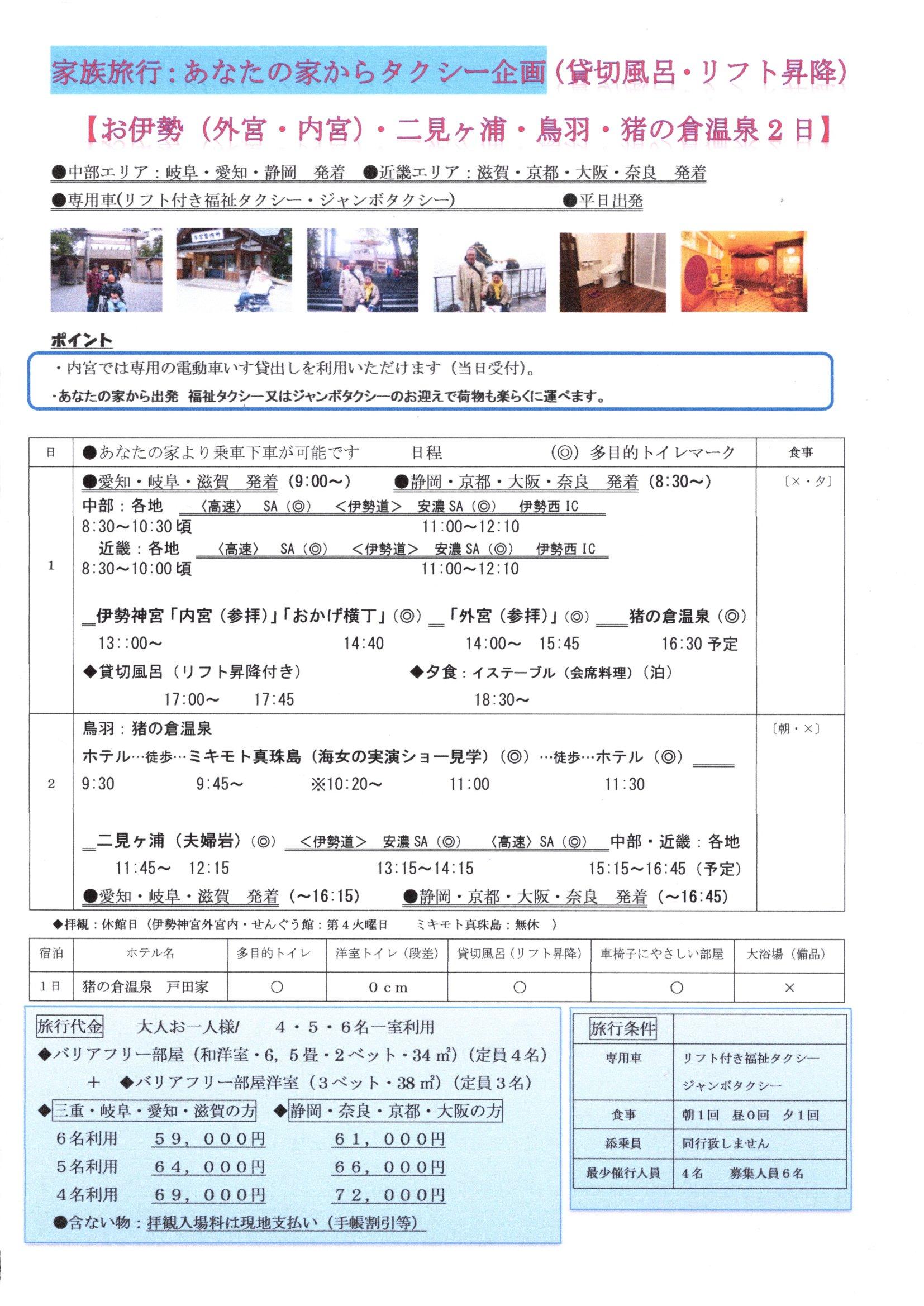 お伊勢参り(外宮・内宮)・二見ヶ浦・ミキモト真珠島・のんびり猪の倉温泉 2日