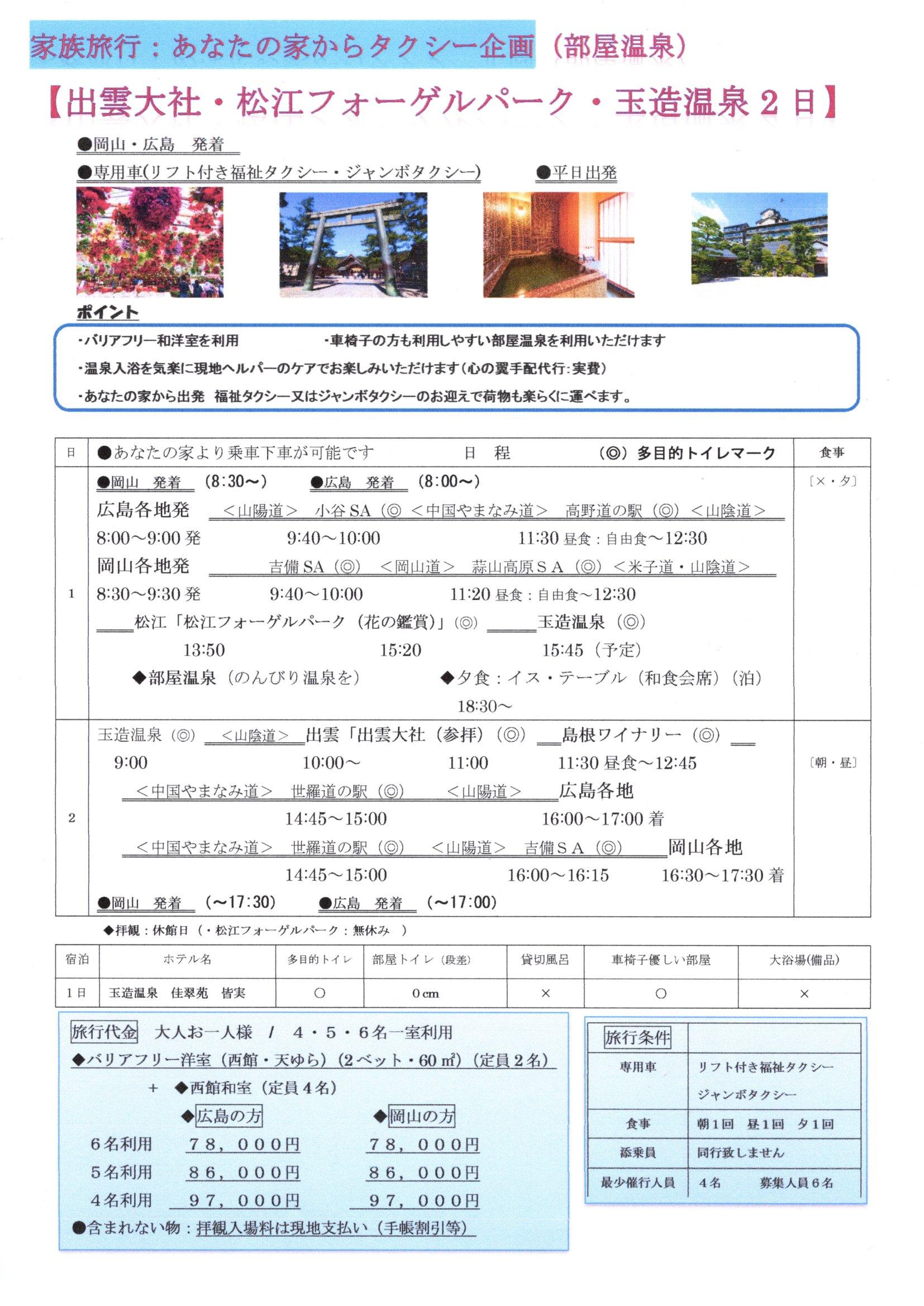 出雲大社・松江フォーゲルパーク・のんびり玉造温泉 2日