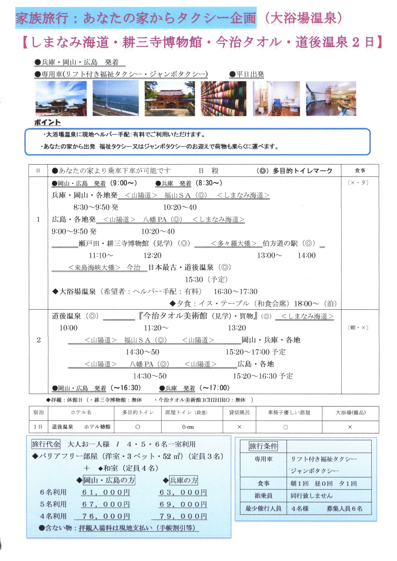 しまなみ海道・耕三寺博物館・大山祇神社・のんびり日本最古の道後温泉 2日