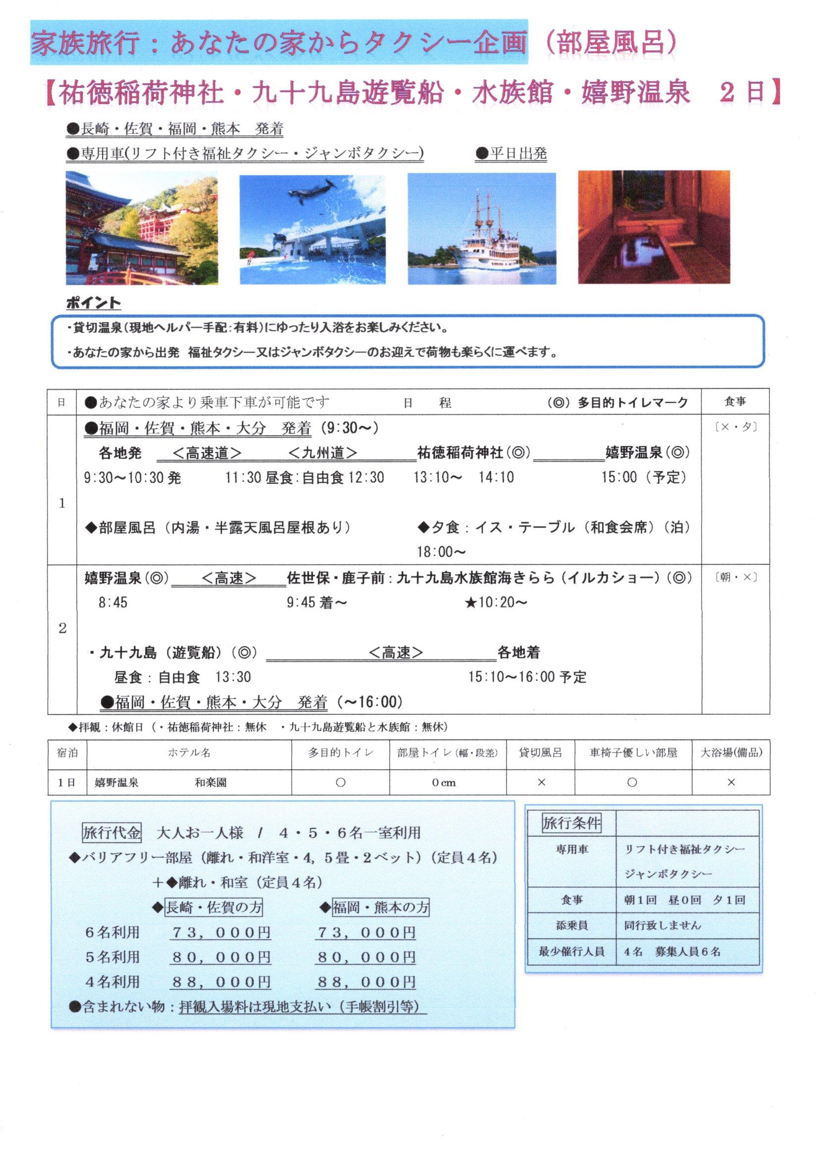 祐徳稲荷神社・九十九島遊覧船と水族館・のんびり嬉野温泉 2日