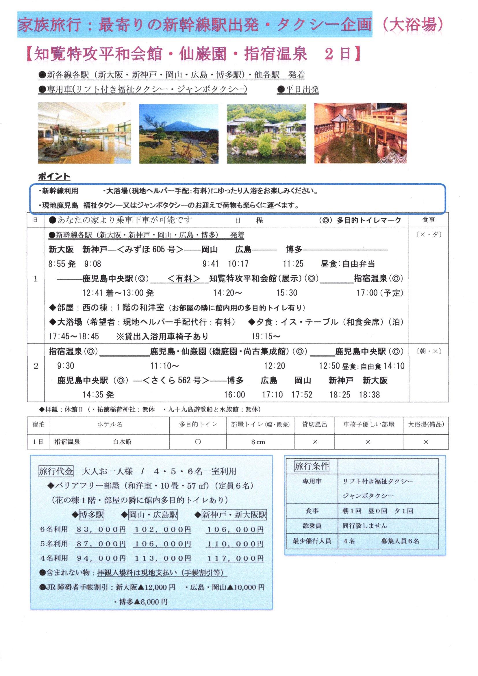 新幹線で行く・鹿児島(仙巌園・知覧特攻平和会館)・のんびり指宿温泉 2日